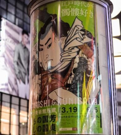 Kuniyoshi & Kunisada